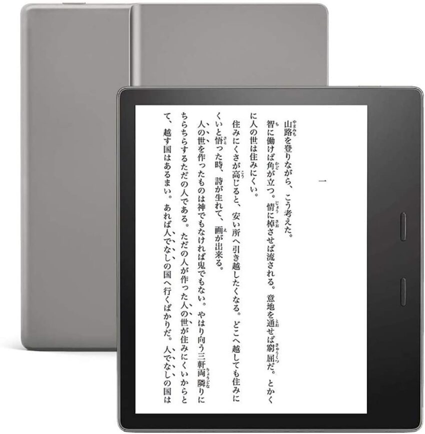 Kindleオアシス