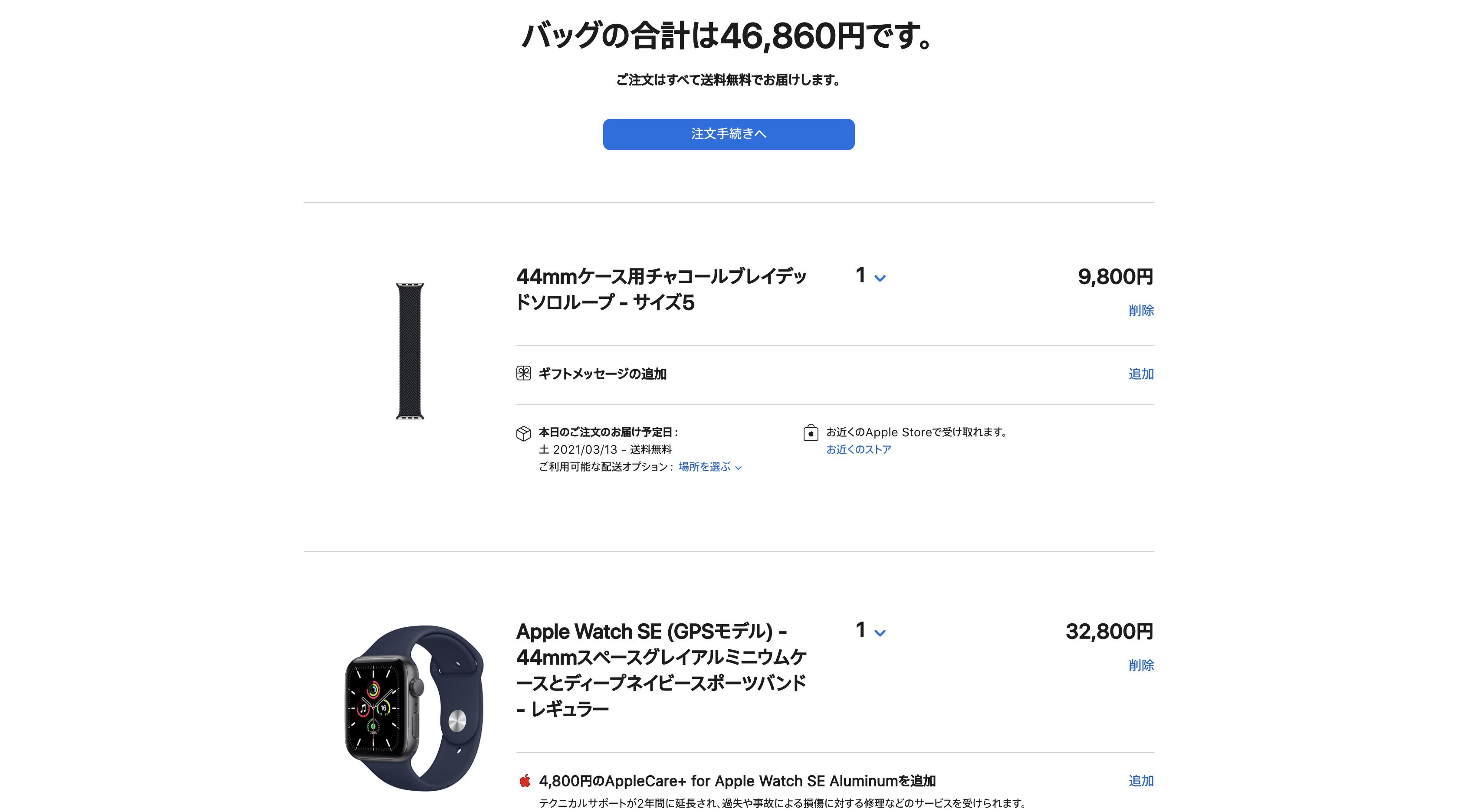 Apple Watch SEとブレイデットソロループをお得に買う
