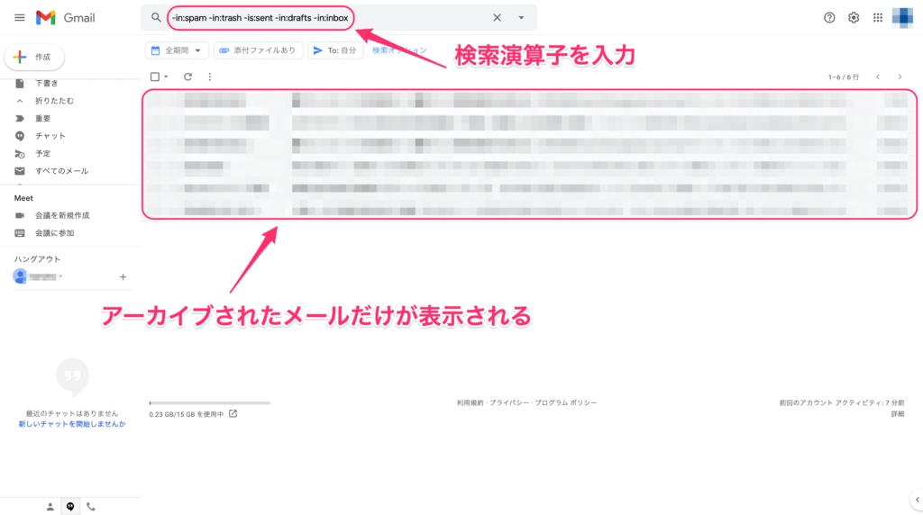 Gmailのアーカイブしたメールを検索