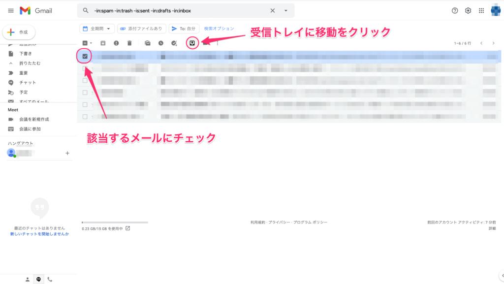 Gmailのアーカイブから戻す方法