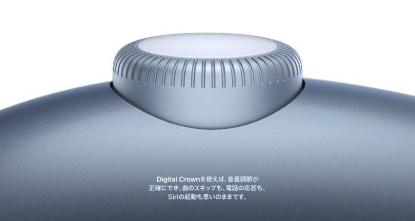 Air Pods Max デジタルクラウン