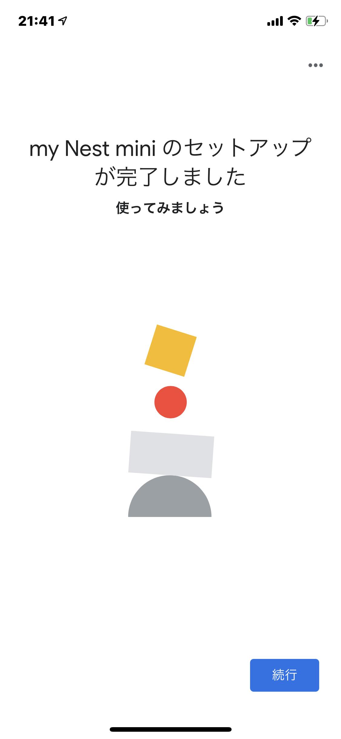 Google Nest Miniの設定方法
