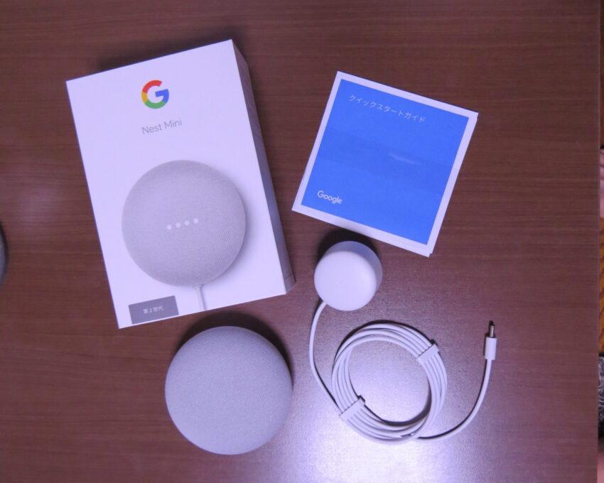 Google Nest Miniの同梱物