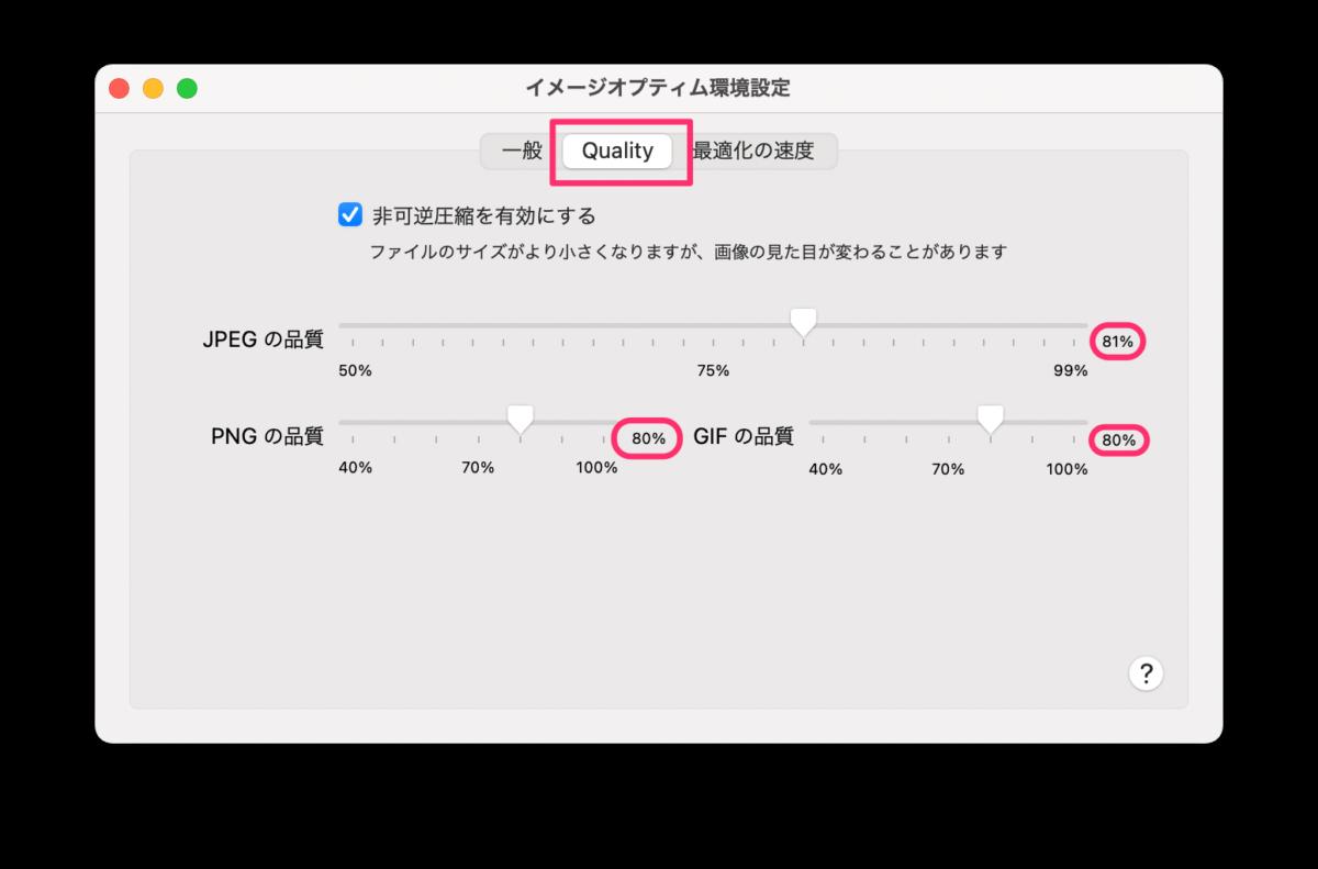 ImageOptimのQuality設定画面
