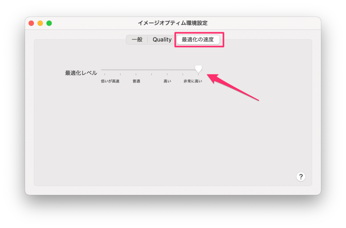ImageOptimの最適化の速度設定画面