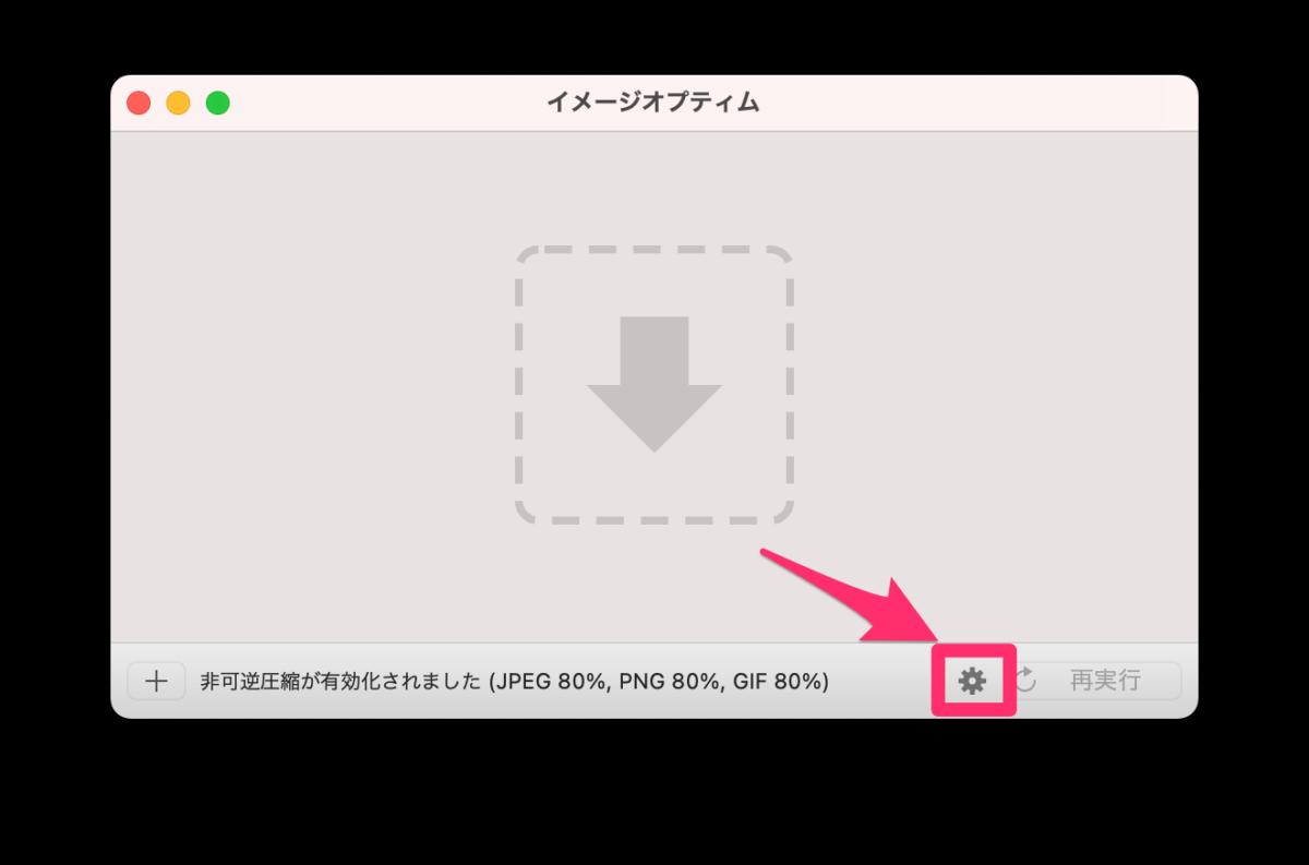 ImageOptimの設定方法