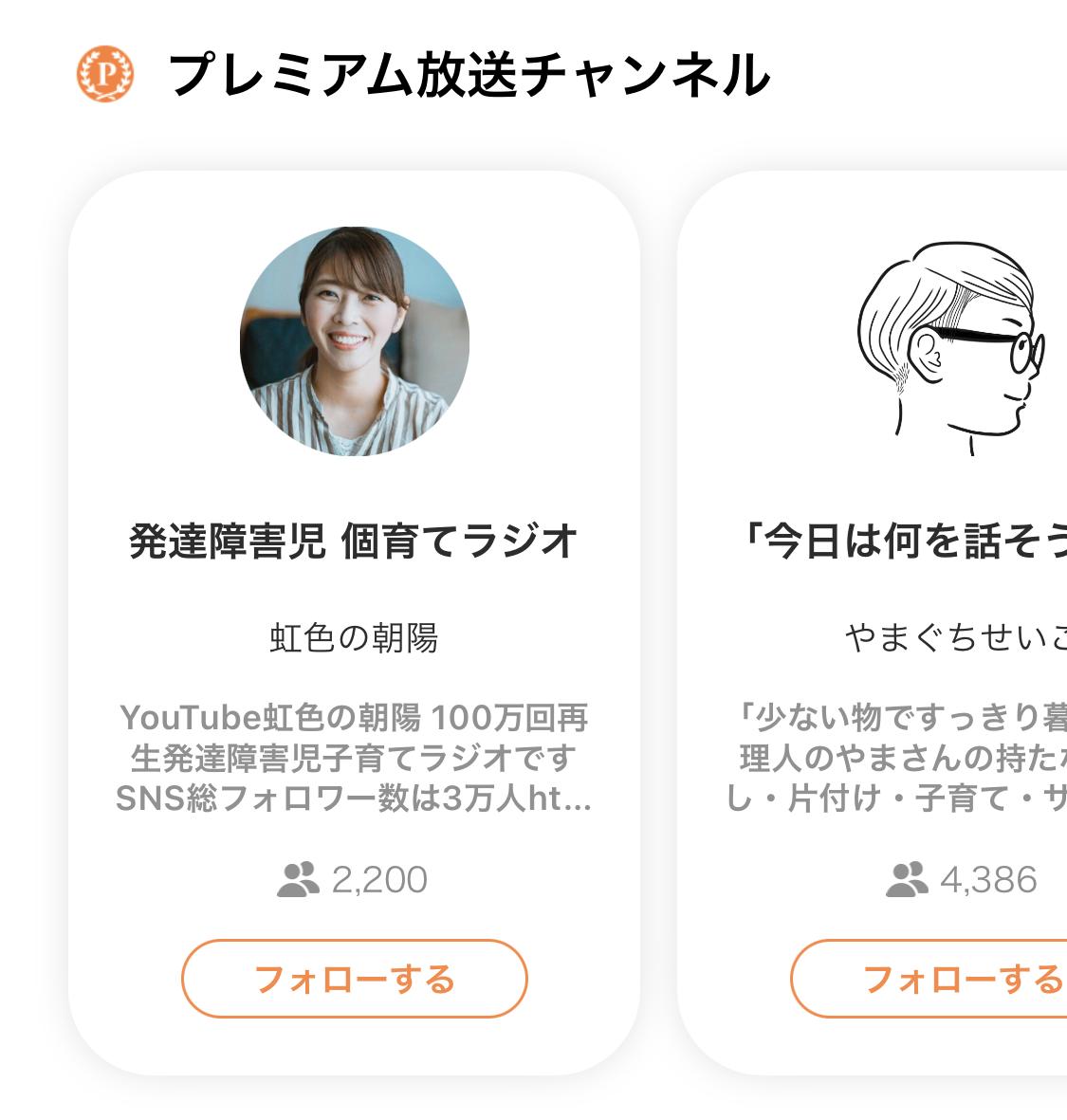 Voicyプレミアム放送チャンネル