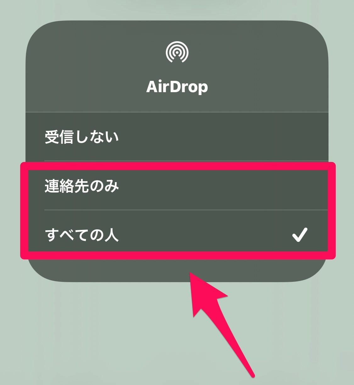 AirDropの受信設定