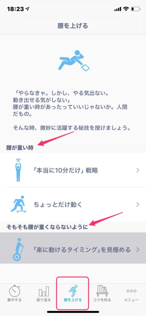 集中アプリ