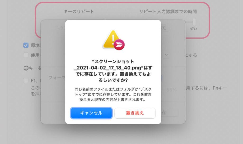 Macのフルキーボードアクセス