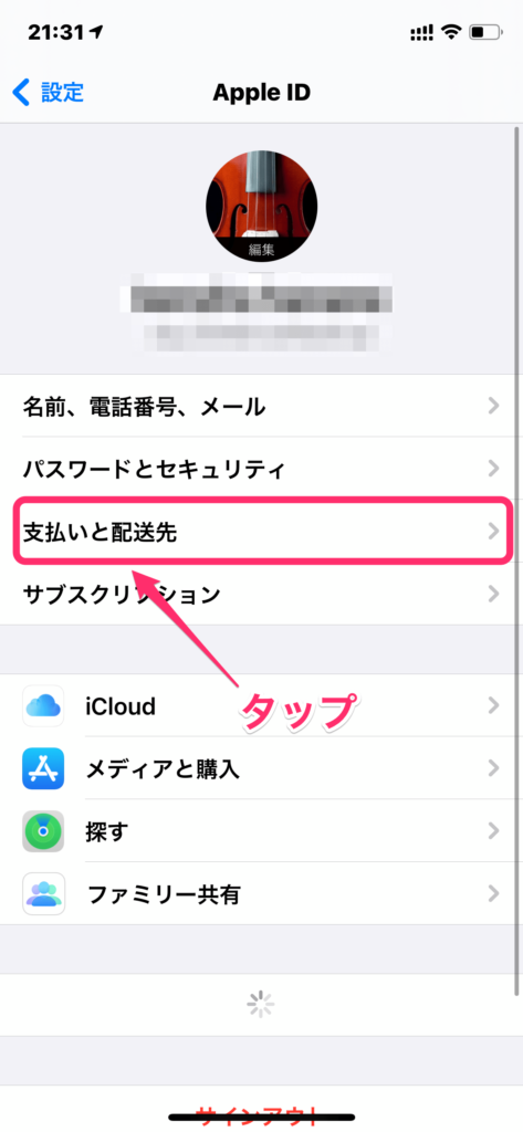 AppleMusicのお支払い方法