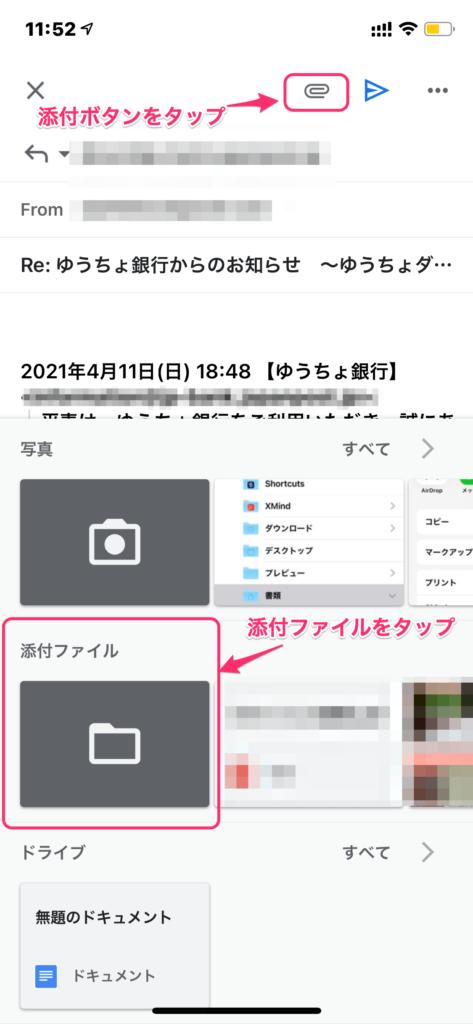 メールの返信にpdfを添付する方法