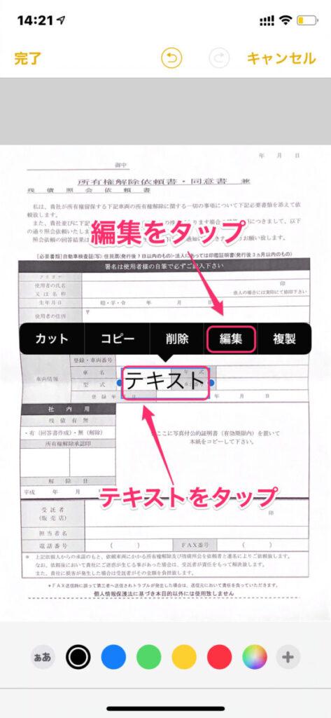書類のテキスト入力のやり方